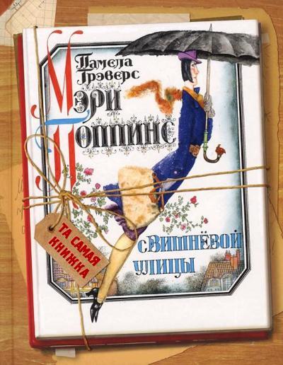 РАСПРОДАЖА Мэри Поппинс с Вишневой улицы: Сказочная повесть