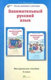 Занимательный русский язык. 3 кл.: Методическое пособие ФГОС