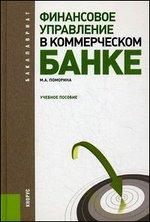 Финансовое управление в коммерческом банке: Учеб. пособие