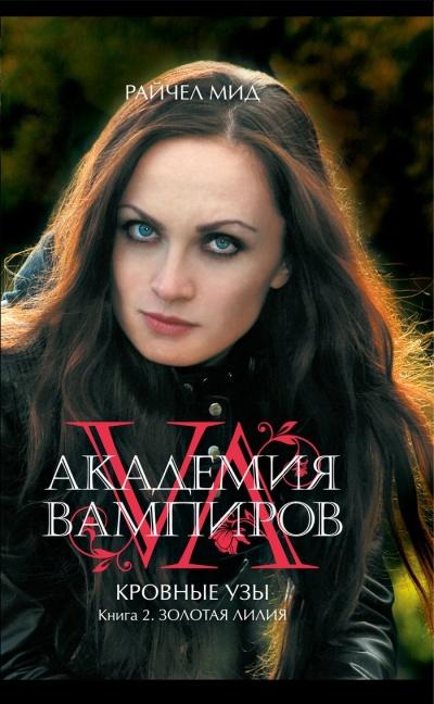 Академия вампиров. Кровные узы: Кн. 2: Золотая лилия