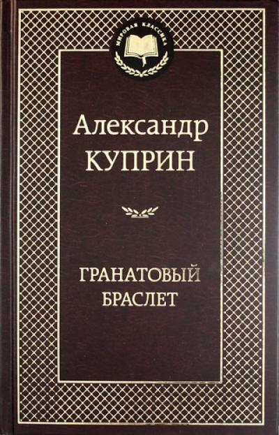 Гранатовый браслет: Роман, повести