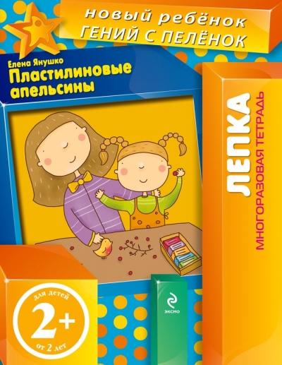 Пластилиновые апельсины: Для детей от 2 лет (многоразовая тетрадь)