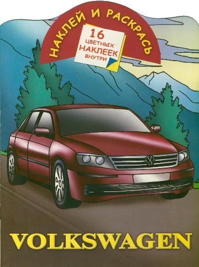Раскраска Volkswagen: 16 цветных наклеек внутри