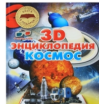 Космос. 3D энциклопедия