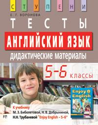 Английский язык. 5-6 класс: Тесты. Дидактич. материалы. к учеб. Биболетовой