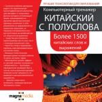 CD Китайский с полуслова: Более 1500 китайских слов и выражений