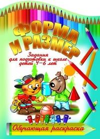 Раскраска Форма и размер: Задания для подготовки к школе детей 4-6 лет