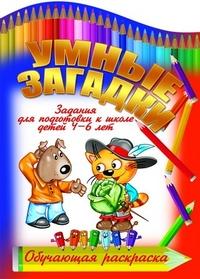 Раскраска Умные загадки: Задания для подготовки к школе детей 4-6 лет