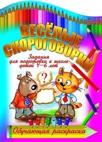 Раскраска Веселые скороговорки: Задания для подготовки к школе детей 4-6 л