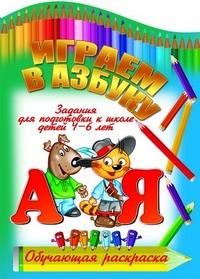 Раскраска Играем в Азбуку: Задания для подготовки к школе детей 4-6 лет