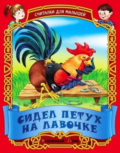 Сидел петух на лавочке: Русские народные считалки
