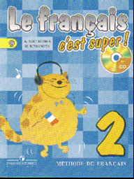 Французский язык. 2 кл.: Учебник (ФГОС) /+563982/