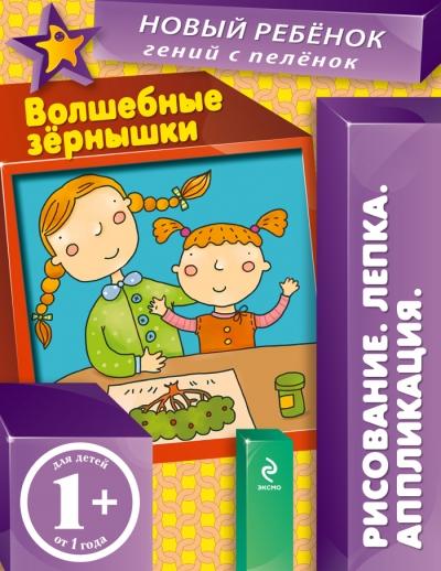 Волшебные зернышки: многоразовая тетрадь: Для детей от 1 года