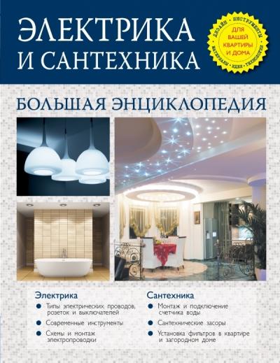 Электрика и сантехника. Большая энциклопедия