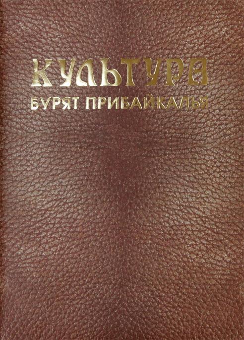 Культура бурят Прибайкалья: Популярное издание