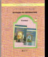Литература. 9 класс: Тетрадь ФГОС