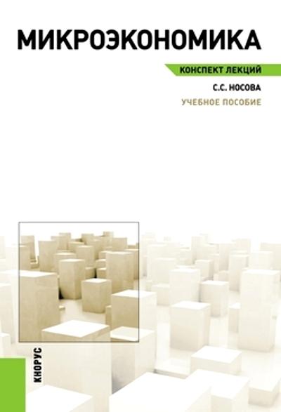 Микроэкономика: Конспект лекций: Учеб. пособие