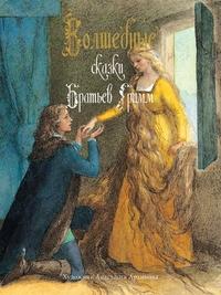 Волшебные сказки братьев Гримм