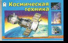Раскраска Космическая техника