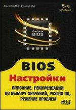 BIOS. Настройки