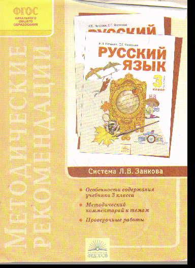 Русский язык. 3 класс: Методические рекомендации к курсу ФГОС /+488528/