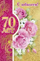 Открытки с юбилеем 70 лет картинки с 64