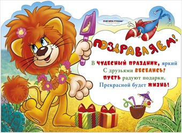 Поздравление с днем рождения от львенка и черепахи