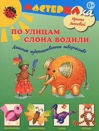 По улицам слона водили: Детское художественное творчество