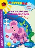 Жил на поляне розовый слон: Аппликация из цветной бумаги