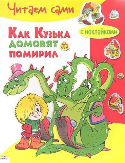 Как Кузька домовят помирил: Книжка с наклейками