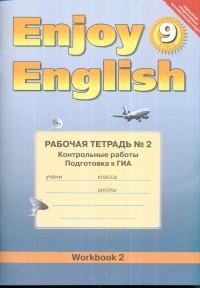 Enjoy English. 9 класс: Раб. тетрадь №2: Контрольные работы. Подготовка к ГИА
