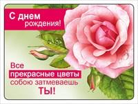 Магнит 51.51.663 С днем рождения! Все прекрасные цветы собою затмеваешь