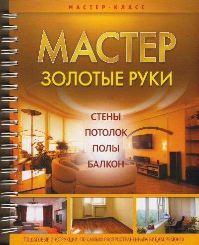 Мастер золотые руки: Стены. Потолок. Полы. Балкон