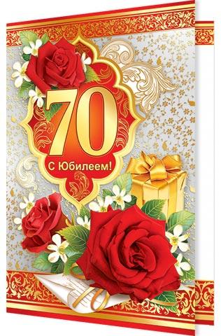 С юбилеем 70 лет поздравления на татарском