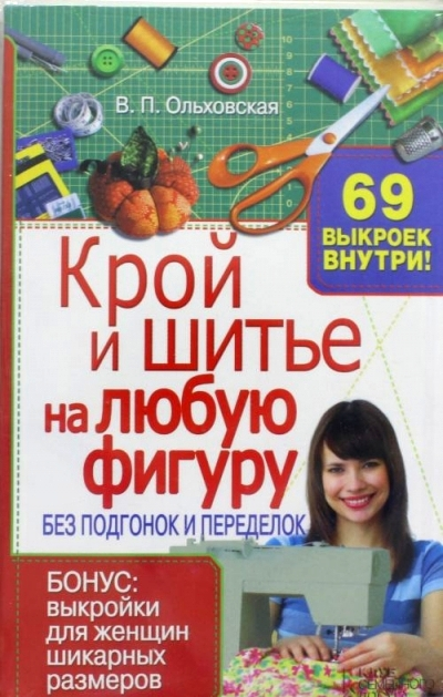 В.п. ольховская крой и шитьё на любую