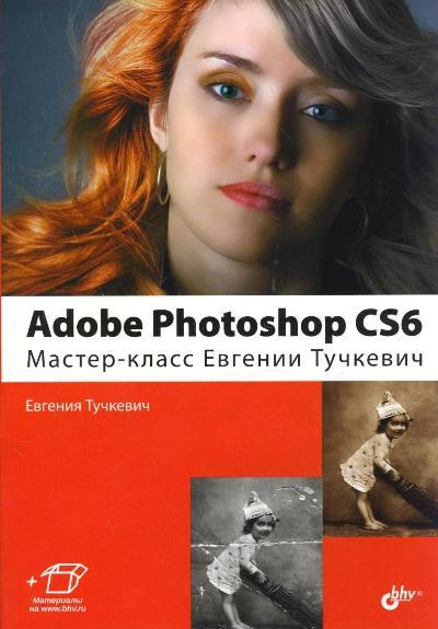 Adobe Photoshop CS6: Мастер-класс Евгении Тучкевич