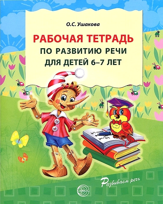 Рабочая тетрадь по развитию речи для детей 6-7 лет ФГОС ДО