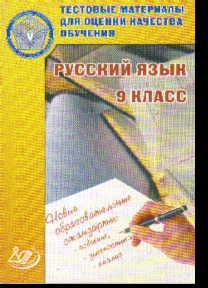 Русский язык. 9 кл.: Тестовые материалы для оценки качества обучения