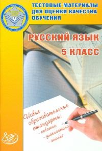 Русский язык. 5 класс: Тестовые материалы для оценки качества обучения
