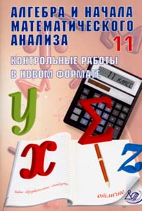 Алгебра и начала математического анализа. 10 кл.: Контрольные работы в ново