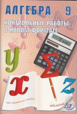 Алгебра и начала математического анализа. 11 кл.: Контрольные работы в ново