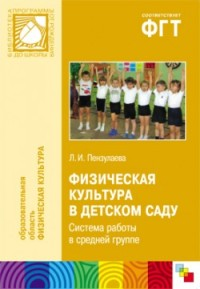 Физическая культура в детском саду. Система работы в средней группе