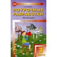 Музыка. 3 класс: Поурочные разработки: Универсальное изданиие ФГОС