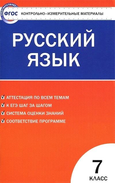 Русский язык. 7 класс: Контрольно-измерительные материалы. Соответствует ФГОС