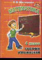 Математика. 4 класс: Сборник упражнений. Практикум для учащихся 4-5 кл ФГОС