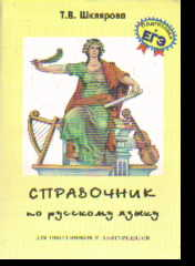 Русский язык: Справочник для школьников и абитуриентов