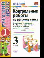 Русский язык. 3 кл.: Контрольные работы к учеб. Канакиной: В 2 ч. Ч.1