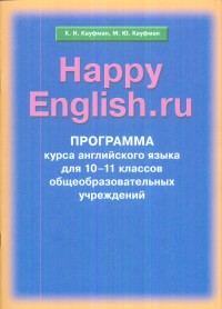 Happy English.ru. 10-11 кл.: Программа курса