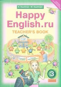 Happy English.ru. 3 кл.: Книга для учителя ФГОС