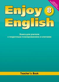 Enjoy English. 8 кл.: Книга для учителя с поурочным планированием ФГОС